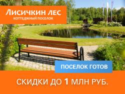 Коттеджный поселок «Лисичкин Лес» Участки от 3,9 млн руб.